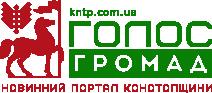 Голос Громад – це новинний портал Конотопщини
